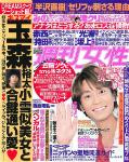 週刊女性 10/1号(2013年09月17日発売)表紙