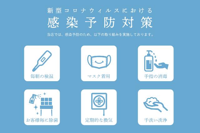新型コロナウィルス感染症予防対策【フットカレス】